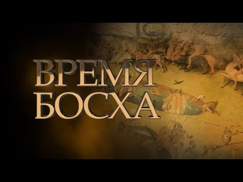 "Дмитрий Перетолчин. ""Время Босха и культ Голливуда"""