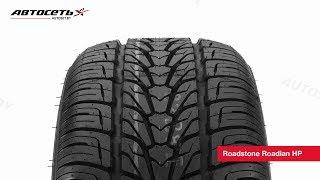 Обзор летней шины Roadstone Roadian HP ● Автосеть ●
