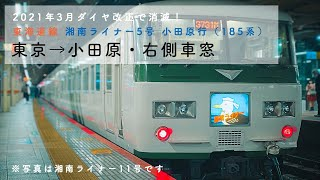[JR東海道線/185系/4K高画質] 湘南ライナー5号 東京→小田原・全区間/右側車窓