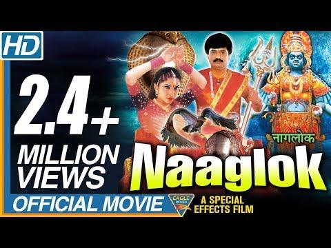 Naaga Lok Hindi Dubbed Full Movie || Ramyakrishnan, Karan, Pruthvi || Bollywood Full Movies