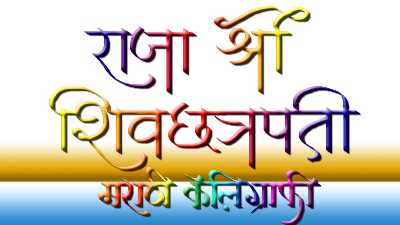 How To Make Marathi Calligraphy Text In PhotoshopPart1