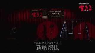 ミュージカル『生きる』歌唱披露シリーズ第二弾! 小説家役(ダブルキャ...