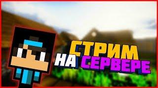Стрим по Minecraft PE 1 2 10 ПОРА ЗАНИМАТЬ 1 МЕСТО 03 02 18