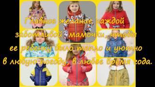 Детская верхняя одежда от интернет-магазина Glorix(Главное желание каждой заботливой мамочки, чтобы ее ребенку было тепло и уютно в любую погоду, в любое..., 2015-07-30T14:35:02.000Z)