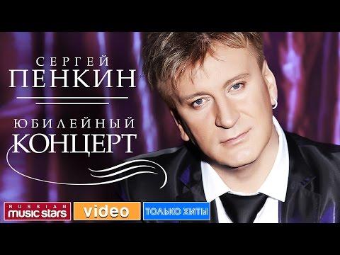 Сергей Пенкин - Юбилейный концерт