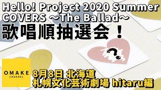 歌唱順抽選会!《8/8 北海道 札幌文化芸術劇場 hitaru編》Hello! Project 2020 Summer COVERS 〜The Ballad〜