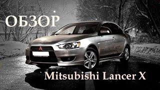 Обзор Mitsubishi Lancer X, плюсы и минусы, стоит ли покупать?