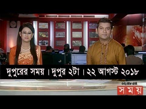 দুপুরের সময় | দুপুর ২টা | ২২ আগস্ট ২০১৮ | Somoy Tv Bulletin 2pm | Latest Bangladesh News HD
