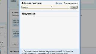 Подписка и поиск в Google Buzz (7/8)