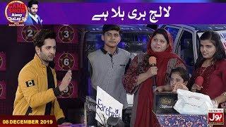 Lalach Buri Bala Hai !! | Briefcase Segment | Game Show Aisay Chalay Ga With Danish Taimoor
