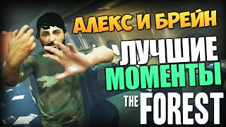 - The Forest Алекс и Брейн ЛУЧШИЕ МОМЕНТЫ