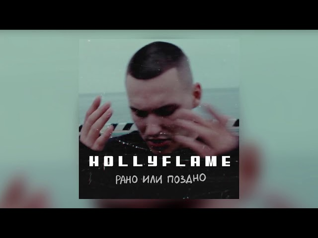 HOLLYFLAME - РАНО ИЛИ ПОЗДНО   Official Audio