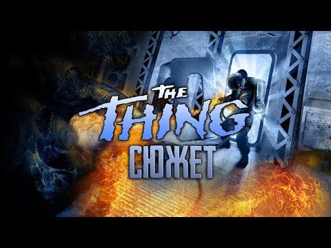 SpoilerAlert! #3: Сюжет The Thing | Нечто (Greed71 Review)