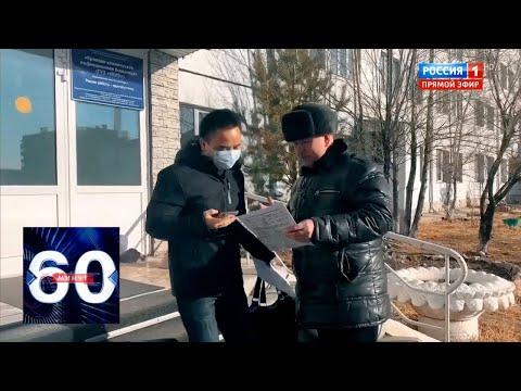 В России больше нет заболевших коронавирусом. 60 минут от 12.02.20