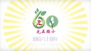 光正國小60週年校慶 紀念影片