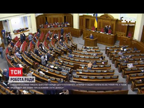 ТСН: 06 радаВерховна рада має намір затвердити держбюджет на наступний рік уже завтра