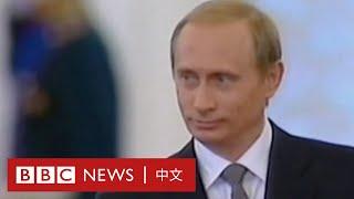 普京:從KGB特工到俄羅斯總統 普京的政治軌跡- BBC News 中文