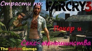 Страсти по: Far Cry 3 - Часть 3 (Покер и Секс-меньшинства)