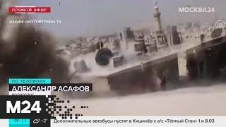 Как конфликт Турции и Сирии отразится на России - Москва 24