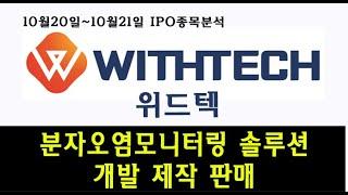 [IPO] 위드텍 신규청약!! (분자오염모니터링 솔루션…