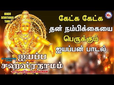 ஐயப்ப-சஹஸ்ரநாமம்-|ayyappa-sahasranamam-|ayyappa-devotional-songs-tamil|