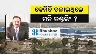 ED Files Chargesheet Against Bhushan Power And Steel In Money Laundering Case