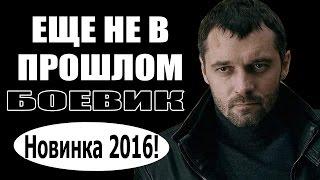 Еще не в прошлом (2017) Боевик, фильм про криминал