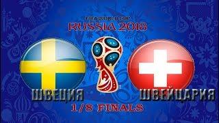 Футбол. Чемпионат мира 2018. Швеция х Швейцария. 1/8 Финала.