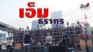 """เอ็ม ธรากร @""""เซิ้ง ๒"""" THAI DANCE MUSIC (TDM) FESTIVAL"""