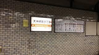 大阪メトロ 堺筋線 阪急1900系 天神橋筋六丁目 停車