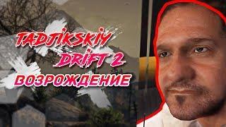 ТАДЖИКСКИЙ ДРИФТ 2 ВОЗРОЖДЕНИЕ // GTA 5 ФИЛЬМ