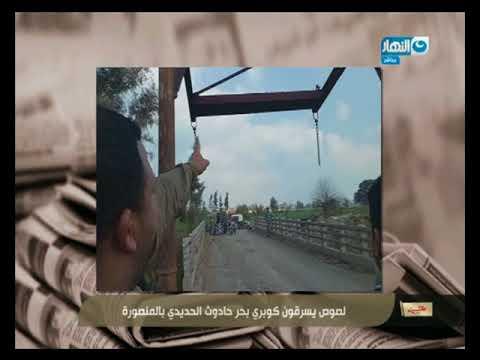 مانشيت القرموطي | أهالي قرية أبو غزالة بالدقهلية يستيقظون على سرقة كوبري آثري