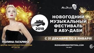 Новогодний музыкальный фестиваль в Абу-Даби