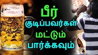 பீர் குடிப்பவர்கள் மட்டும் பார்க்கவும் | Tamil Health Tips | Home Remedies | Latest News