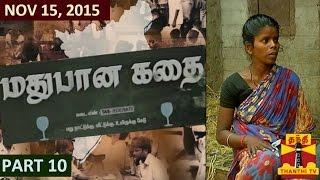 Madhubana Kadhai 10 video 15-11-2015 Thanthi TV Special Documentaries 15th November 2015 at srivideo