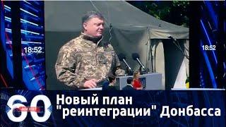 60 минут. Ток-шоу с Ольгой Скабеевой и Евгением Поповым от 19.06.17