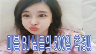 나리♡나리 500일 축영  마블bj님들의 500일 축영!! 감사합니다!!