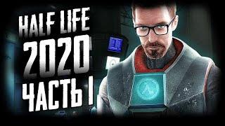 Half-Life 2020 Прохождение игры ► Стрим игры халф лайф: Часть 1: Прибытие