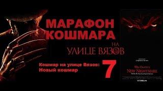 [MOVIE UP SHOW]-Кошмар на улице Вязов 7: новый кошмар