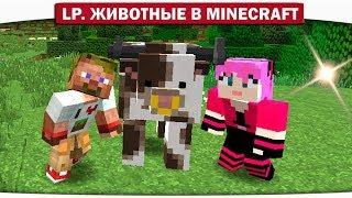 ч.01 - НАПАДЕНИЕ ДИКИХ ЖИВОТНЫХ!! - Lp. Животные в Minecraft