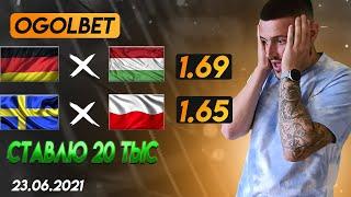 Германия Венгрия Швеция Польша прогноз на сегодня прогноз на футбол