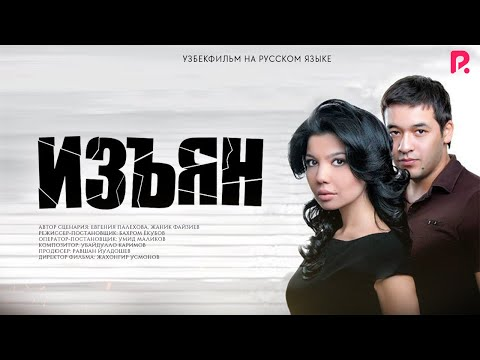 Изъян | Мажрух (узбекфильм на русском языке) 2010 #UydaQoling