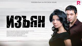 Изъян | Мажрух (узбекфильм на русском языке) 2010