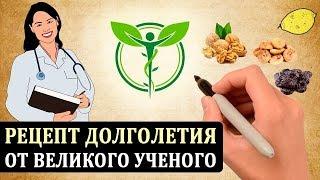 Паста Амосова. Оригинальный Рецепт от Амосова. Секрет Здоровья и Долголетия.