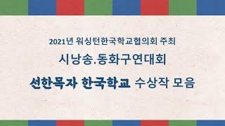 2021 WAKS 시낭송.동화구연대회 선한목자 수상작모…
