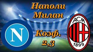 Наполи Милан Прогноз и Ставки на Футбол Италия Серия А 22 11 2020