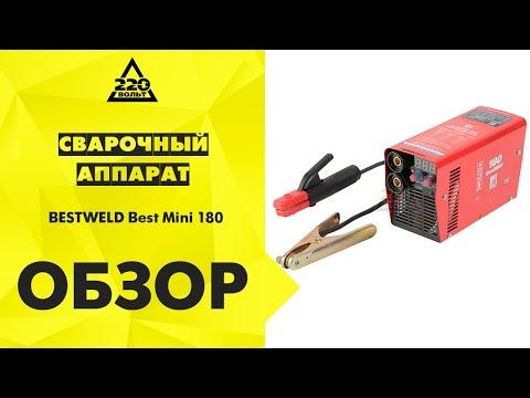 Сварочный аппарат BESTWELD Best Mini 180
