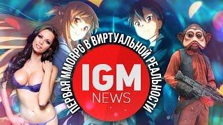 IGM NEWS - Первая MMORPG в виртуальной реальности