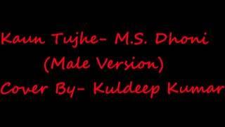 Tu Aata Hai Seene Mein | M.S. Dhoni | Male Version | Unplugged | Kuldeep Kumar |Latest Song | 2016