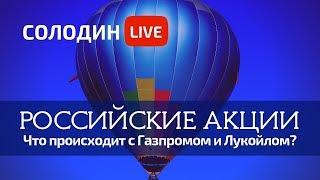 Российские Акции Газпром Лукойл и др. Ищем идеи на 2019 г.